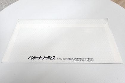 ベルーナノーティス郵送物(裏)の画像