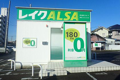 消費者金融レイクALSAの画像