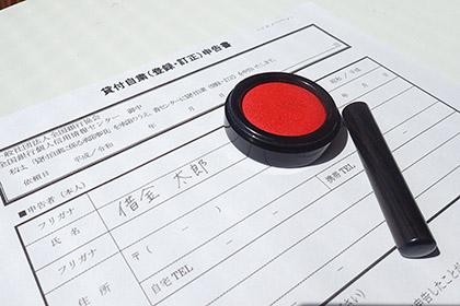 貸付自粛制度の申請書の画像
