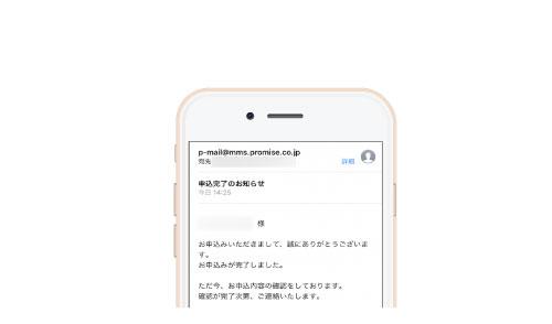 アプリローンの申し込み画像