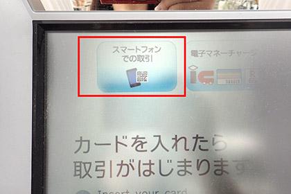 セブン銀行ATMのスマートフォンでの取引の画面